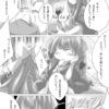 62584974_p2 - 新刊「神風の 私っ頑張るからっ!」.jpg
